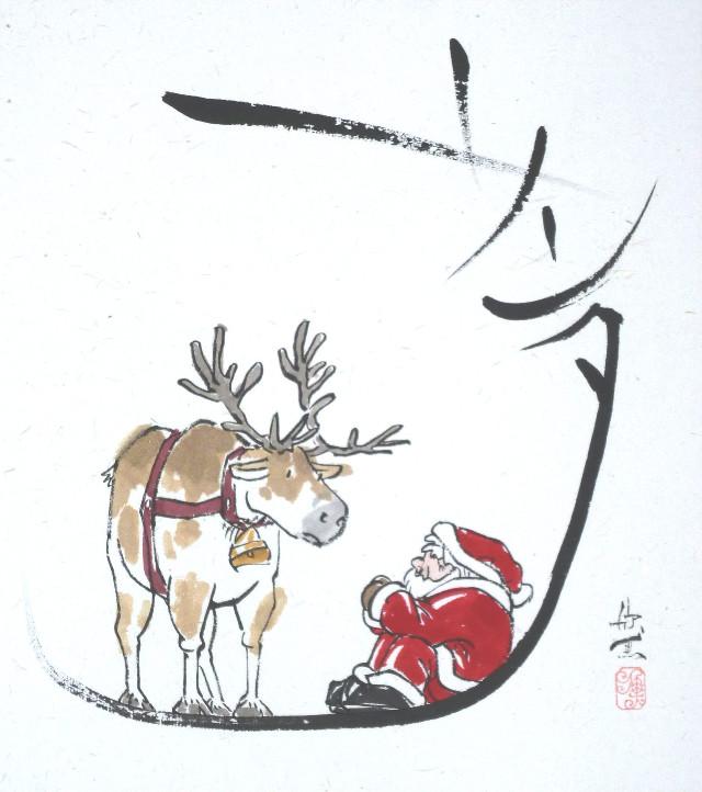 『サンタ』   #drawing #art #Christmas #SantaClaus